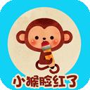 小猴脸红了