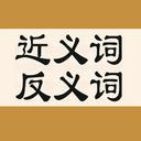 近义词反义词app