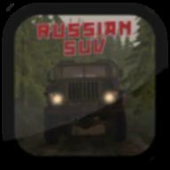 俄罗斯suv破解版