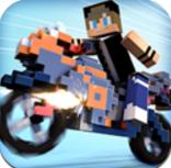 方块摩托车