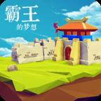 三国志:霸王的梦想破解版