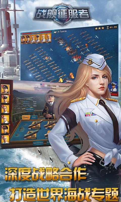战舰征服者公益服截图3