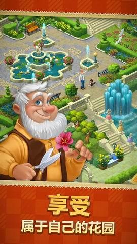 梦幻花园破解版截图4