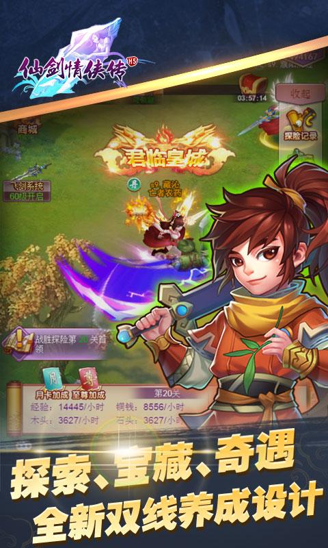 仙剑情侠传截图5