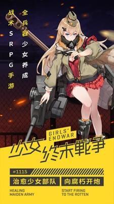 少女终末战争截图3