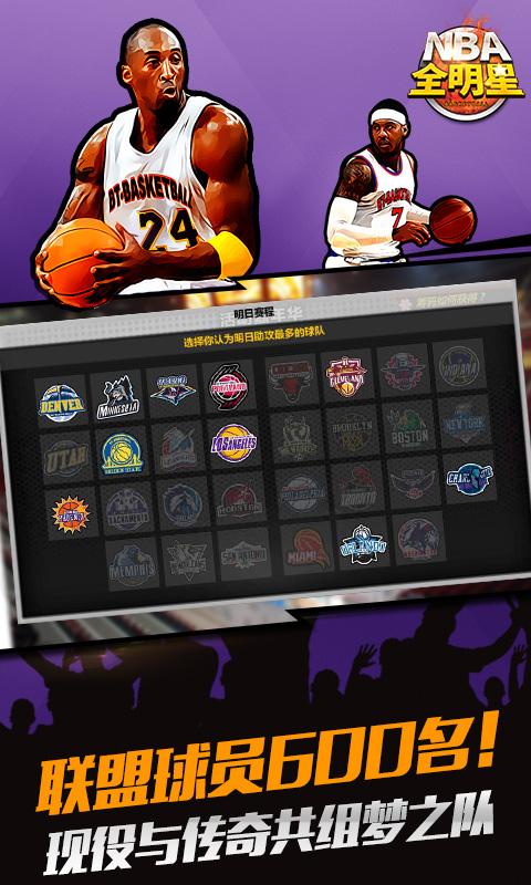 NBA全明星截图1