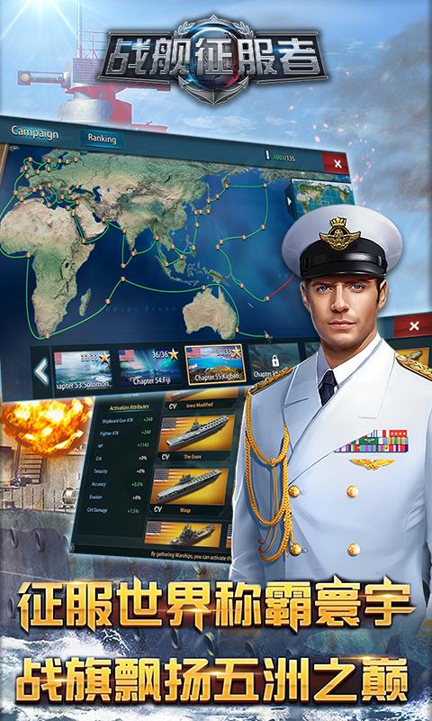 战舰征服者公益服截图5