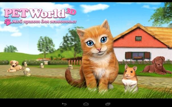宠物世界3D:拯救动物内购修改版是一款呆萌炫酷的宠物成长游戏,玩家们在游戏里可以看到调皮的仓鼠、懒惰的猫,卖萌的小兔子以及傲娇的爬行动物。你现在光临的便是向日葵动物救援中心了!并且游戏中的所有的虚拟宠物都需要大家来心照顾,选择合适的主人领养,让他们的欢笑生活永远保持下去吧!