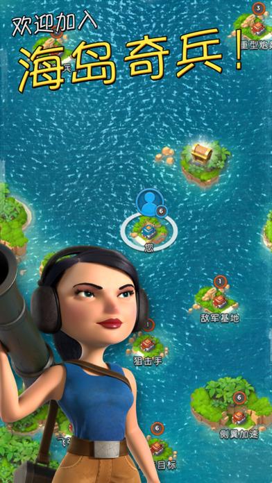 海岛奇兵ipad版截图1