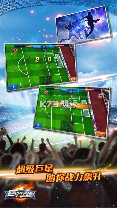 巨星足球破解版截图2