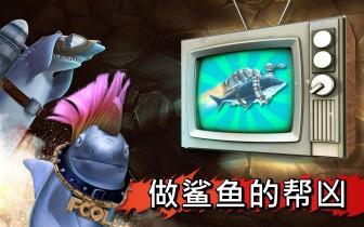 饥饿的鲨鱼进化截图3
