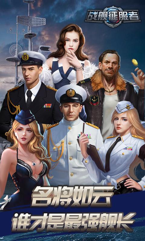 战舰征服者公益服截图1