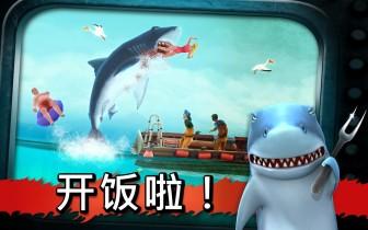 饥饿的鲨鱼进化截图2