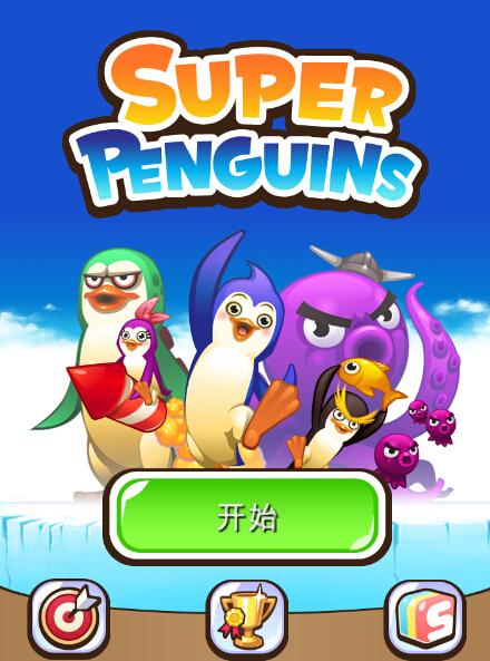 超级企鹅修改版(无限小鱼) v2.1.2安卓手机游戏免费版