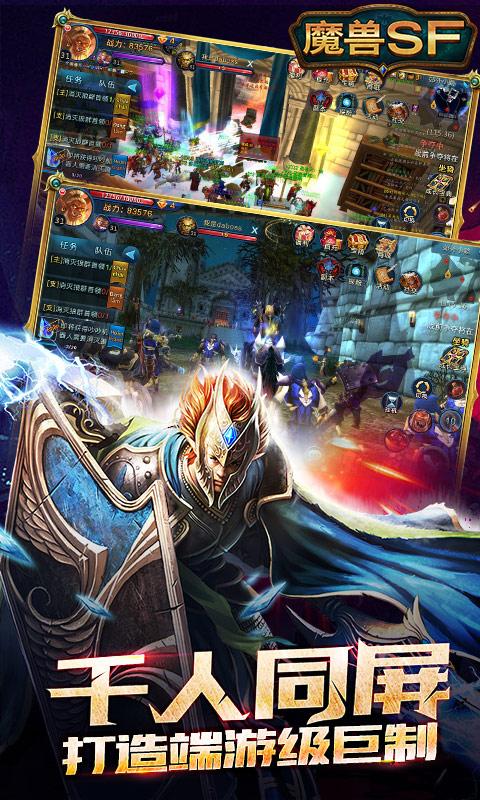 魔兽纪元截图2