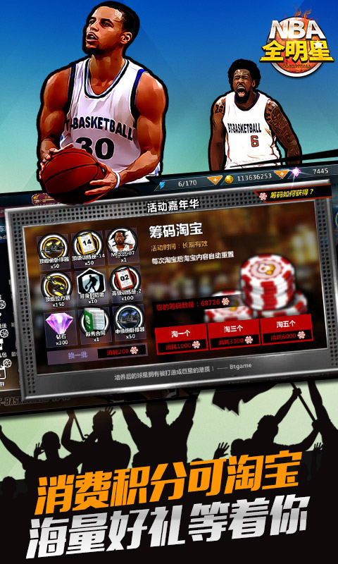 NBA全明星截图3