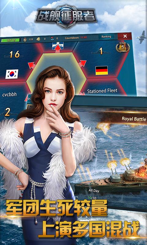 战舰征服者公益服截图2