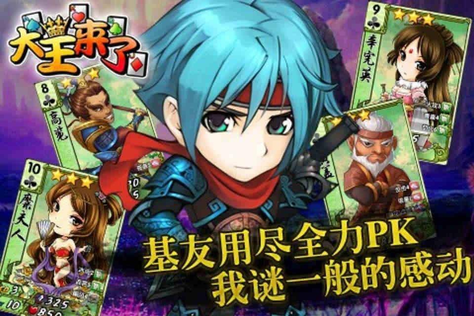 《大王来了》是中国首款原创扑克卡牌对战RPG手游,颠覆卡牌游戏千篇一律的战斗规则,让爽快与策略兼得。《大王来了》唯美的画面,萌系的造型,流畅的体验,更是一场视觉盛宴。 游戏特色: 1、唯美画面萌系造型 流畅体验视觉盛宴; 保证画面质量的同时确保游戏的流畅性。无论是华丽的技能特效还是刻画入微的剧本场景,都会让你流畅体验,大呼过瘾!