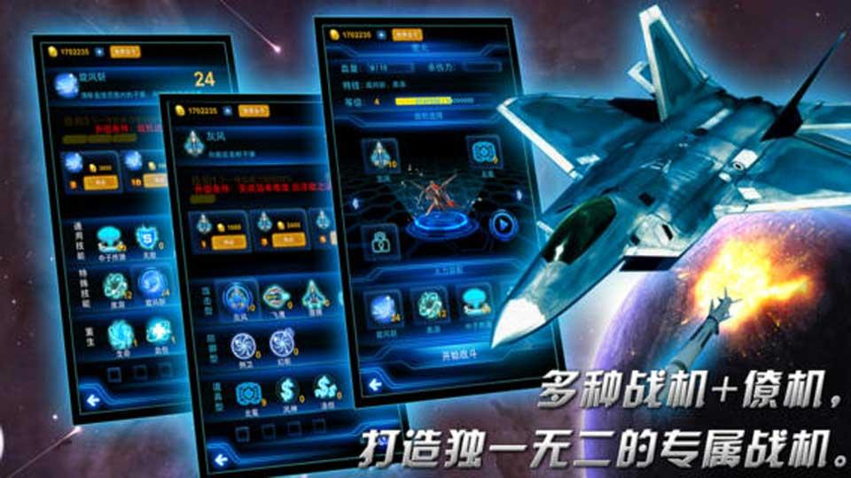 全民飞机大战2014游戏截图3