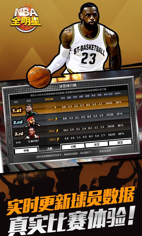 NBA全明星公益服截图2