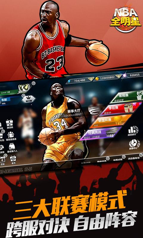 NBA全明星公益服截图4