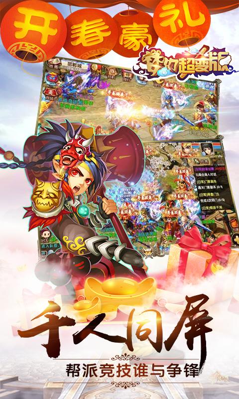 梦幻超级变态版截图3