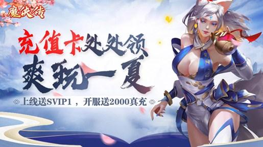画质一流的角色扮演新作《魔侠传(开服送2000充)》登录即送VIP15,28888元宝