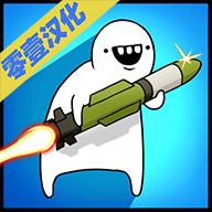 导弹RPG破解版