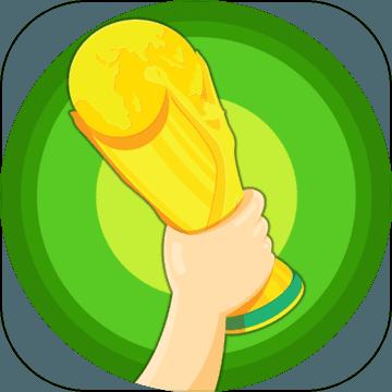 指尖世界杯