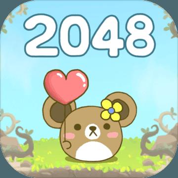 2048仓鼠世界破解版