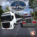 世界卡车模拟器