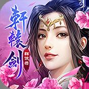 轩辕剑群侠录ios版