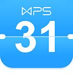 WPS日历
