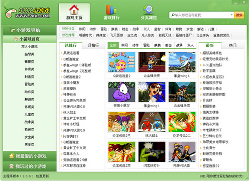 9kk游戏盒子ios版