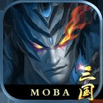 MOBA三国