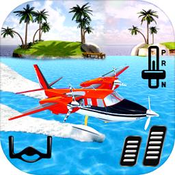 模拟水上飞机