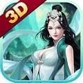 青云剑3D
