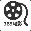 365電影