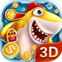 爱玩捕鱼3D破解版