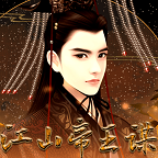 江山帝王谋2破解版