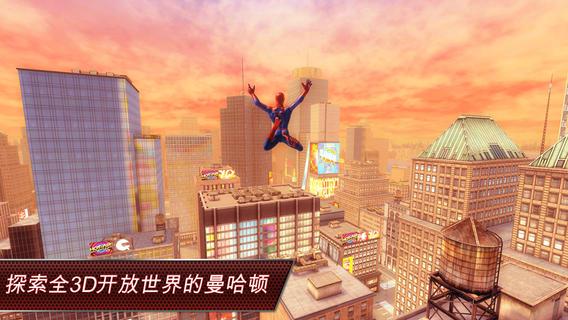 超凡蜘蛛侠破解版截图2