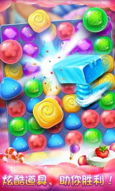 糖果缤纷消破解版截图1