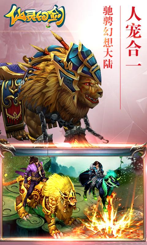 98魔力猫快速练级_仙灵幻剑公益服 破解版1.0.3_安卓手机游戏免费破解版下载_手机玩
