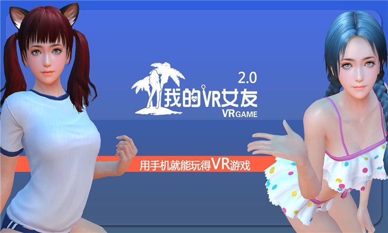 我的VR女友截图1