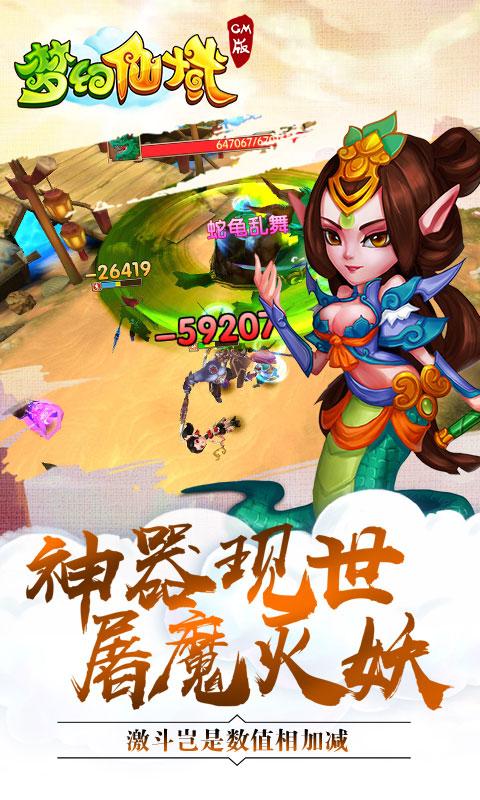 夢幻仙域GM版截圖3
