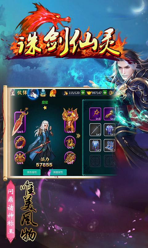 诛剑仙灵截图3
