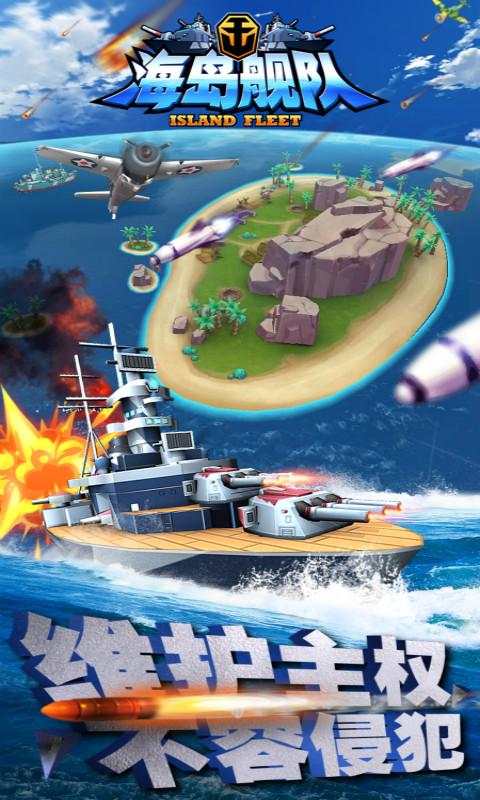 海岛舰队公益服截图3