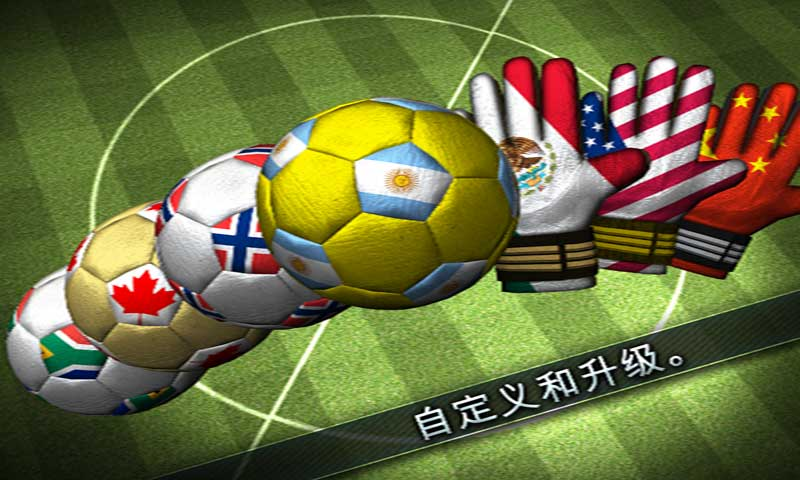 决战足球破解版截图3
