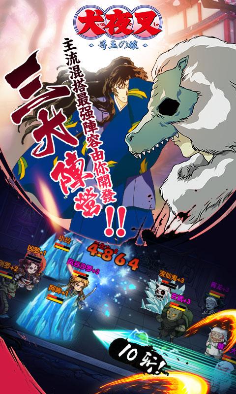 犬夜叉寻玉の旅截图2