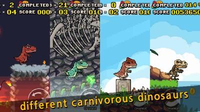 恐龙大陆冒险截图4